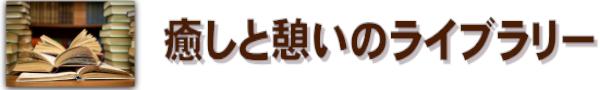 癒しと憩いのライブラリー【公式サイト】